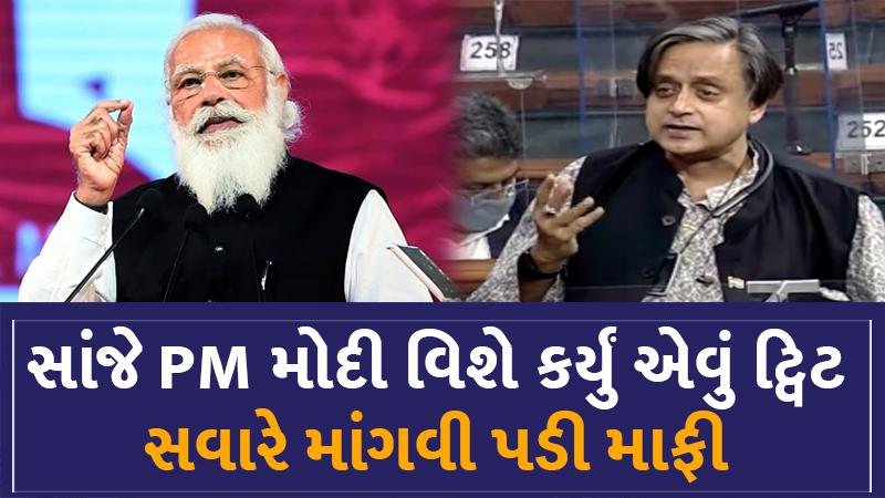Shashi Tharoor Says Sorry For Implying That Narendra Modi Omitted To Acknowledge Indira Gandhi During Bangladesh Visit