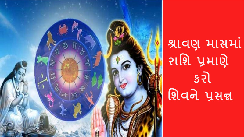 In the month of Shravan, please Shiva as per your zodiac
