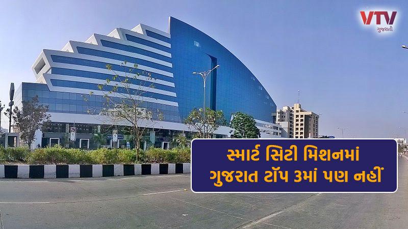 uttar pradesh got first place in smart city mission