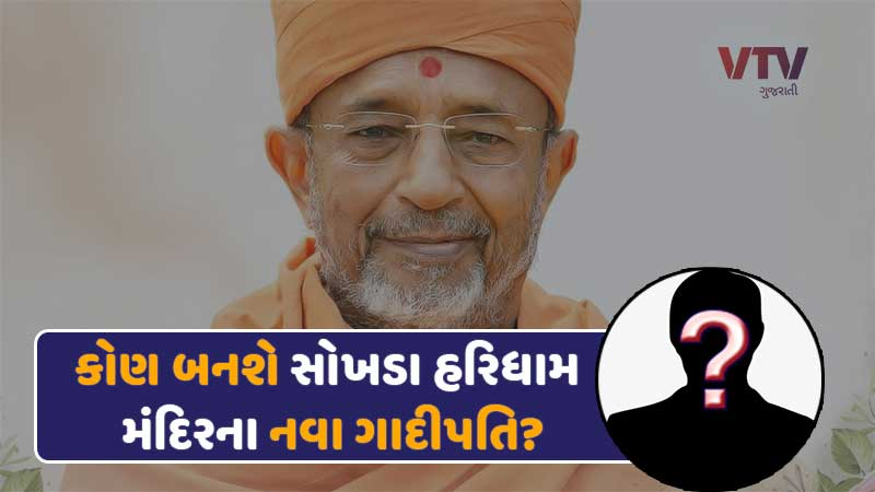 Who is the new Gadipati of Sokhada Swaminarayan Sansthan? What the temple said after the controversy