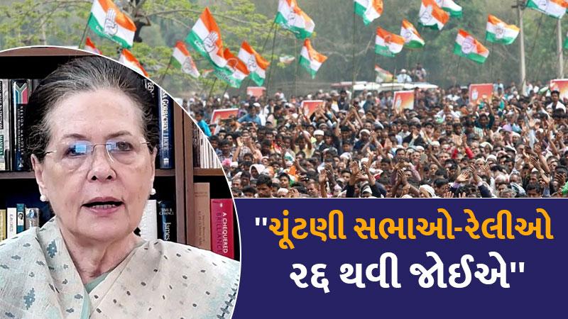 Sonia gandhi demands all political rallies should be cancelled as coronavirus cases increases Coronavirus