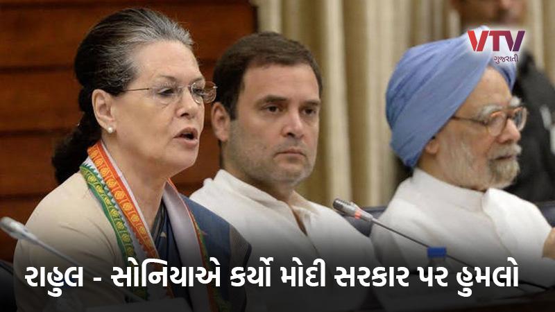 Rahul-Sonia show draft of EIA 2020 in vain, demand withdrawal