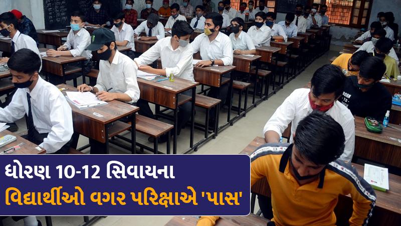 Maharashtra Board Class 9 And 11 Exams Cancelled, Varsha Gaikwad