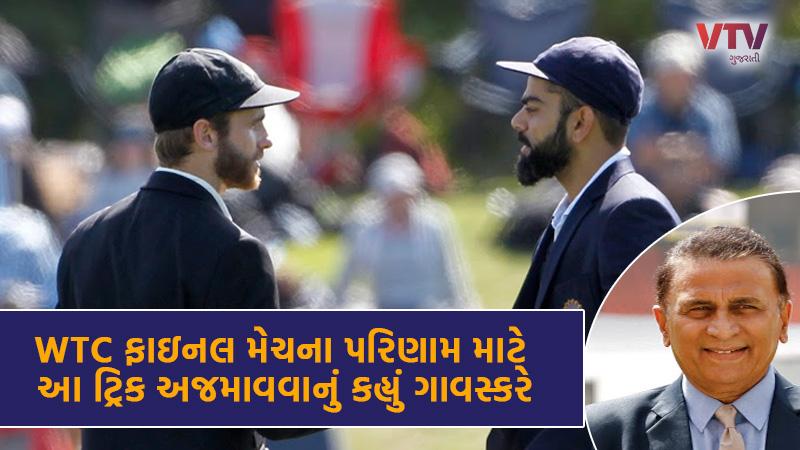 sunil gavaskar gives icc a formula for winner