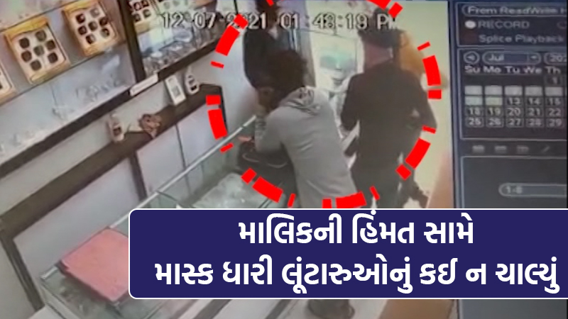In Surat, the shop owner did what the three robbers with pistols escaped, the incident was captured on CCTV