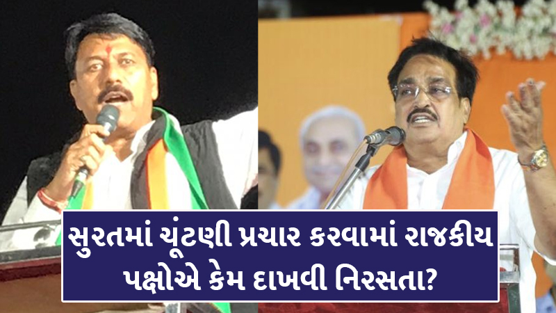 Big leaders of BJP and Congress did not come to Surat for election campaign