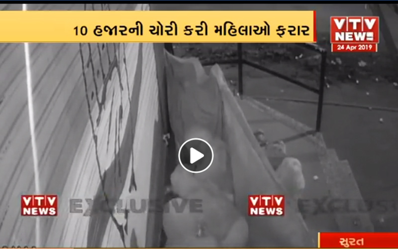 Terror of women's sheets of Surat, 10 thousand stolen from medical and fugitive