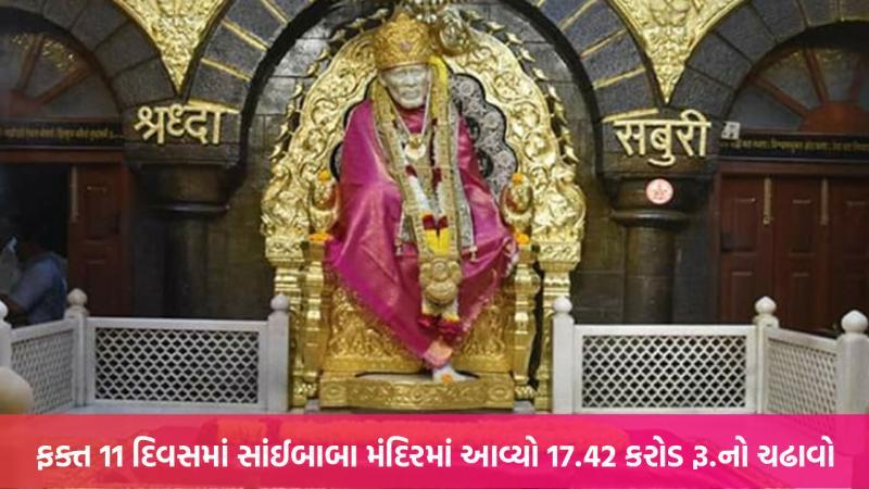 shirdi saibaba birthplace pathari know about donations cm uddhav thakare shiv sena