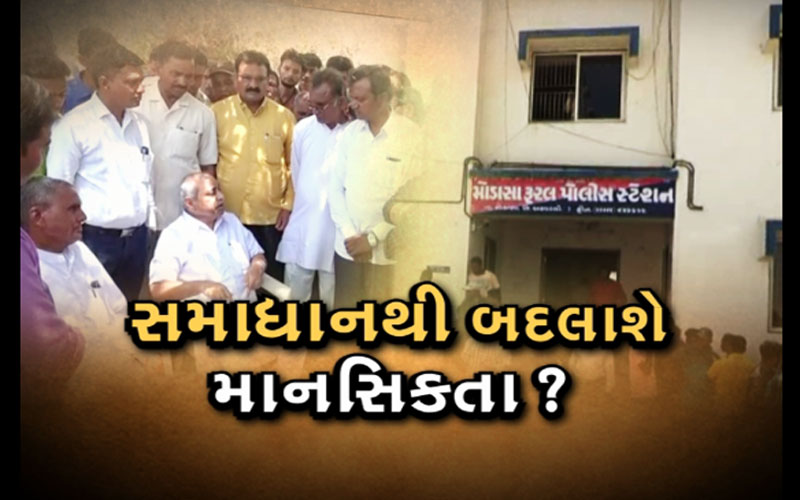 Harmony is not real in gujarat when mentality will be changed