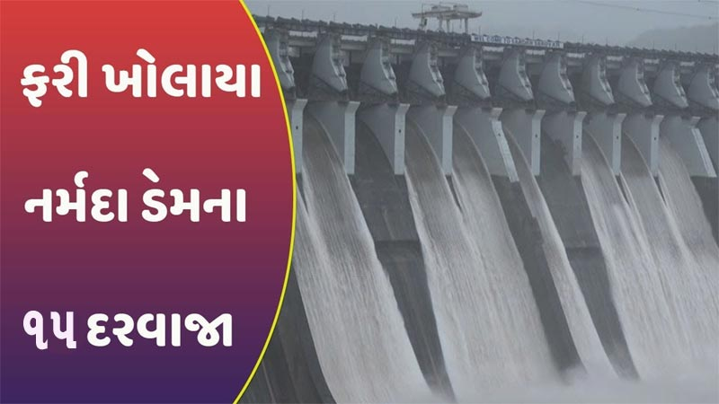 Sardar Sarovar Narmada Dam crosses water level 132.98 m 15 gates re-opened