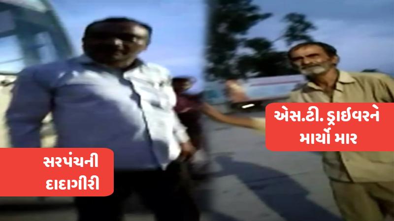 Bhensan Sarpanch bhupat bhayani video viral Junagadh