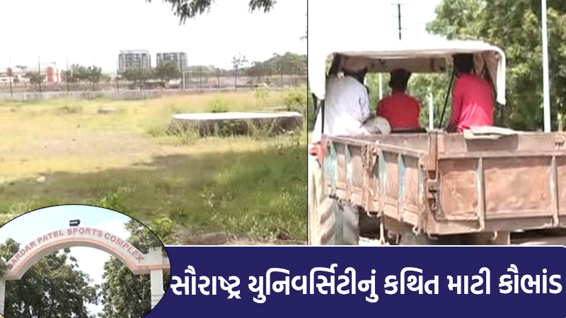 5 member committee formed in Saurashtra University on alleged soil scam, find out how the entire scam was carried out