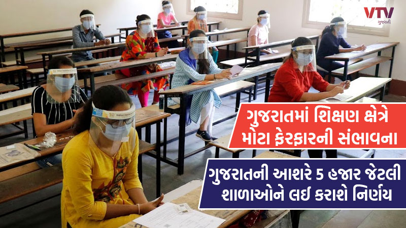 Gujarat government will decide to merge Std. 1 to 8 schools