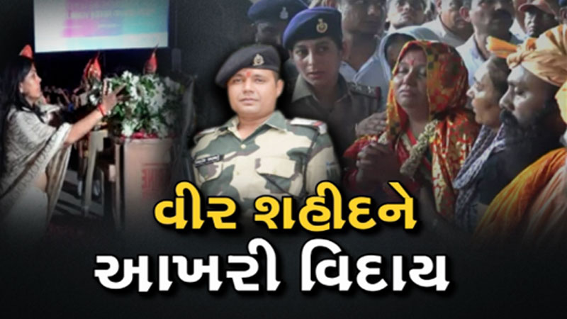 Vadodara martyred jawan funeral with guard of honor