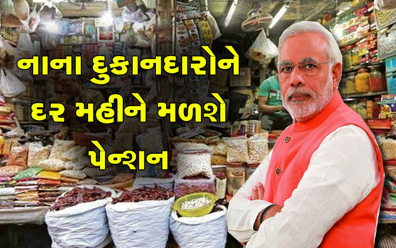 Smaller shopkeepers will be able to take advantage of pension scheme this is the process