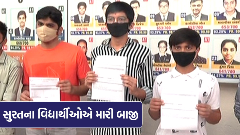 In the result of standard 12 science, many students of Surat got A-1 grade