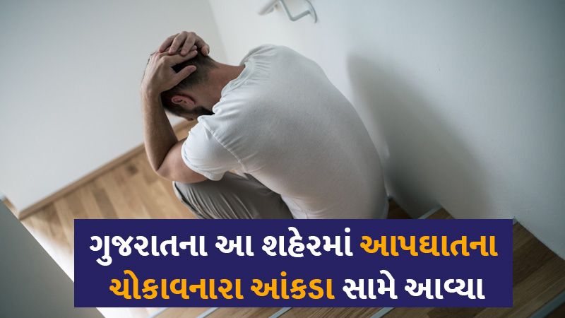 The number of suicides has increased in this city of Gujarat, so many people shorten their lives everyday