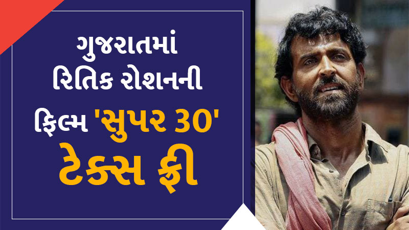 'Super 30 film declared tax free in Gujarat, Hrithik Roshan thanks CM Vijay Rupani