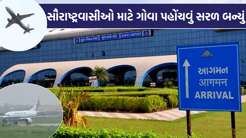 Going from Saurashtra to Goa became easy, first time flight from Rajkot started, good news for Suratites too