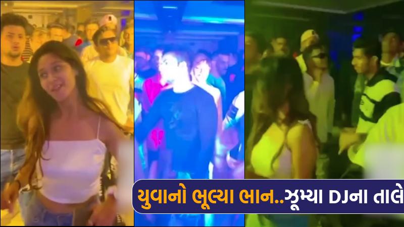 DJ party held in Surat, video goes viral