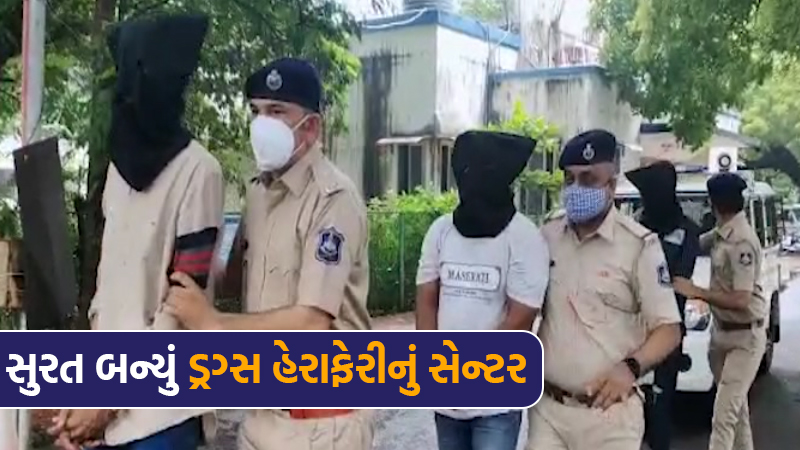Surat became a crime hub, 3 young man nabbed by the crime branch with drugs