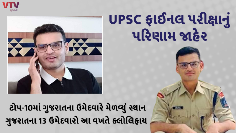 UPSC's final result announced, after four years, Gujarat's candidate got a place in the top-10