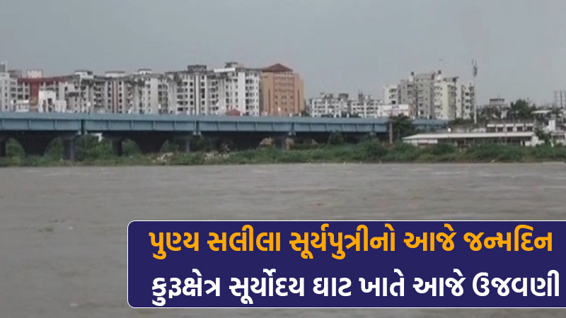 Tapi River's birthday will be celebrated in Surat, 500 meters long chundi will be offered