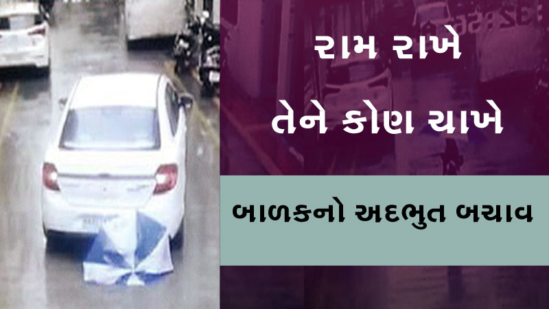 safe came out after baby down from car in reverse in surat