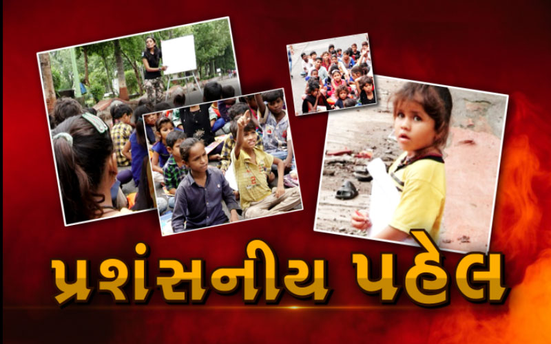 Beggars children educated by Surat youth