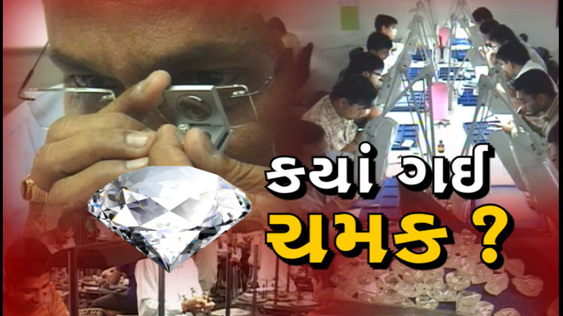 Surat diamond industry recession 13 thousand jewelers released in 10 months