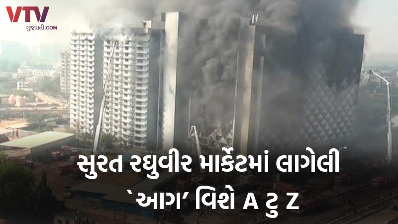 surat fire in Raghuvir textile market live update