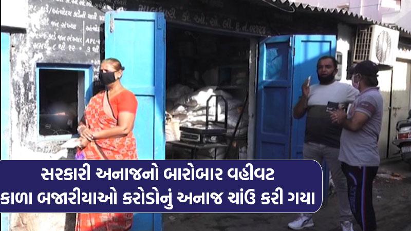 Black marketeers snatch crores of foodgrains in Surat, entire scam exposed