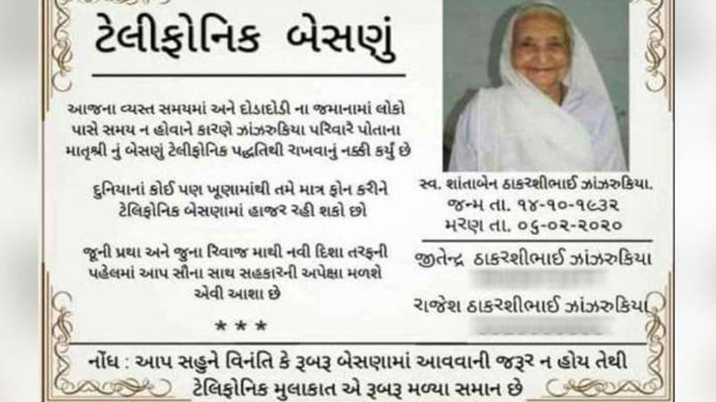 To save people time a Gujarati family organized a telephonic sit in