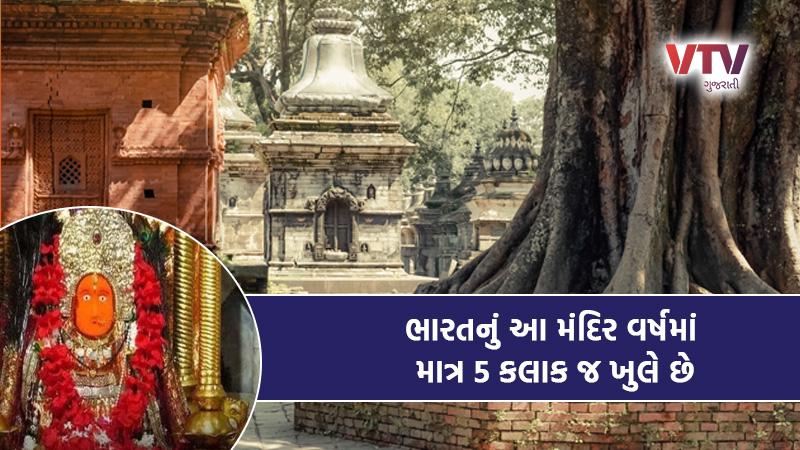 know about nirai mata temple open