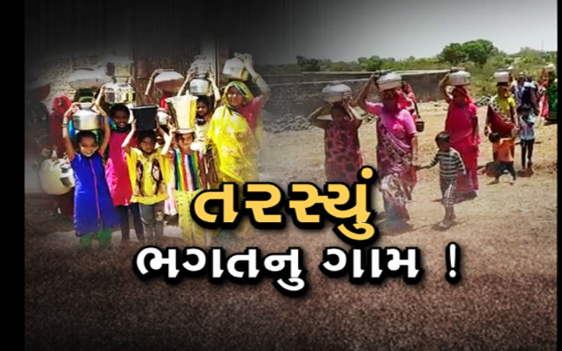 Water crisis in Sayla of Surendranagar district in Gujarat