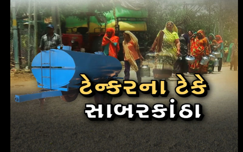 Water crisis in the villages of Khedbrahma taluka in Sabarkantha