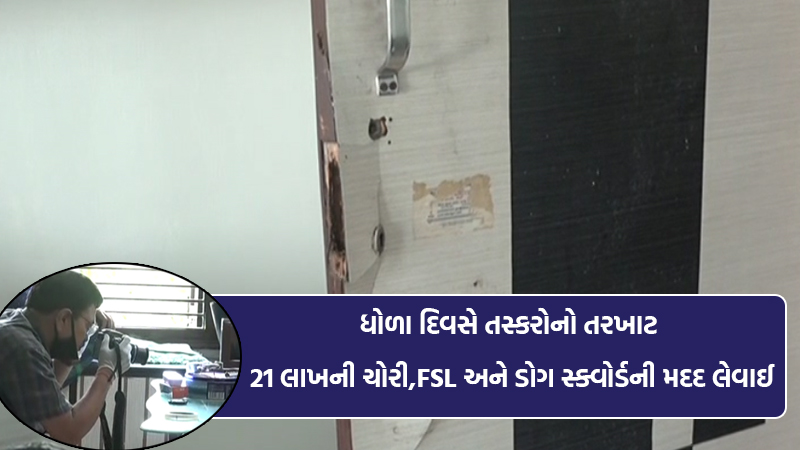 In Ahmedabad, the locks of the house were broken, I stole Rs 21 lakh and became a smuggler