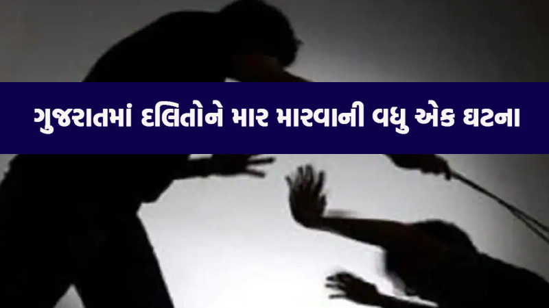 2 dalit man hit by 4 man in vadaj ahmedabad