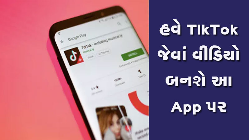 Facebook to launch tiktok like mobile app