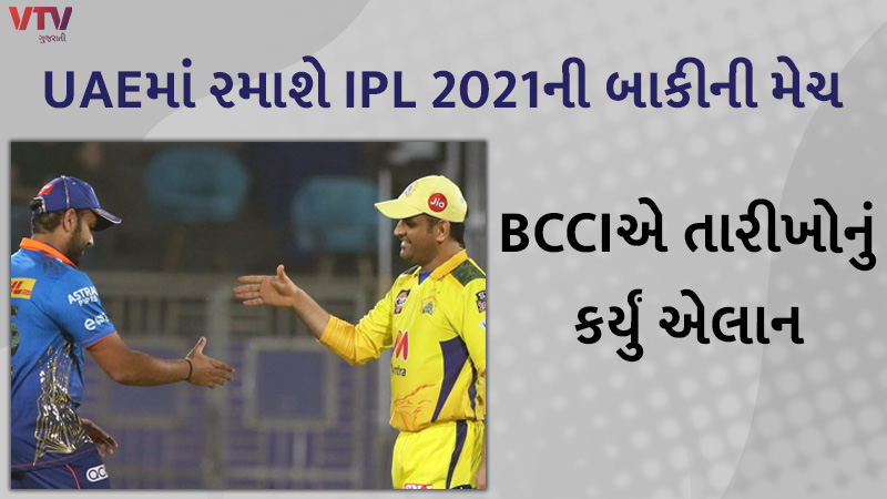 ipl 2021 first match of phase 2