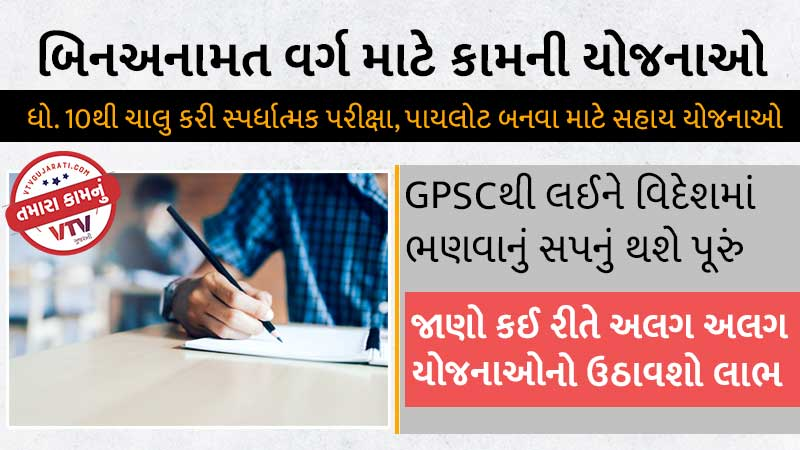 GUJARAT GOVERNMENT SCHEMES FOR UNRESERVED SEGMENT OF SOCIETY