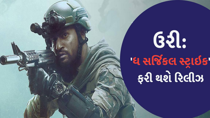 Vicky Kaushal Film URI The Surgical Strike Will Release Again On 26 July In 500 Theater here is the Reason Why