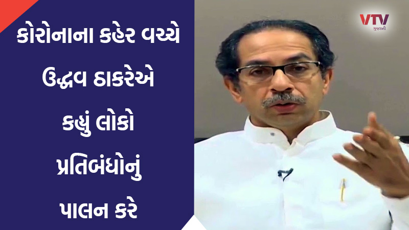 Maharashtra corona virus case death cm uddhav thackeray lockdown