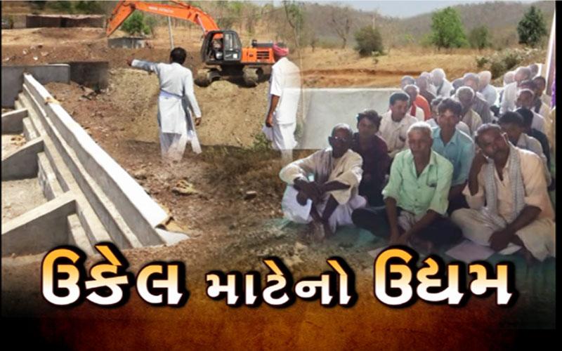 Check dam ready by Bhekhadiya villagers in Chhota Udaipur district