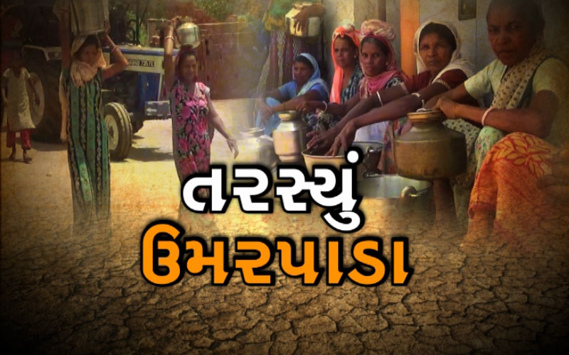 Water crisis in Chitalda Village in Umarpada Taluka of Surat district