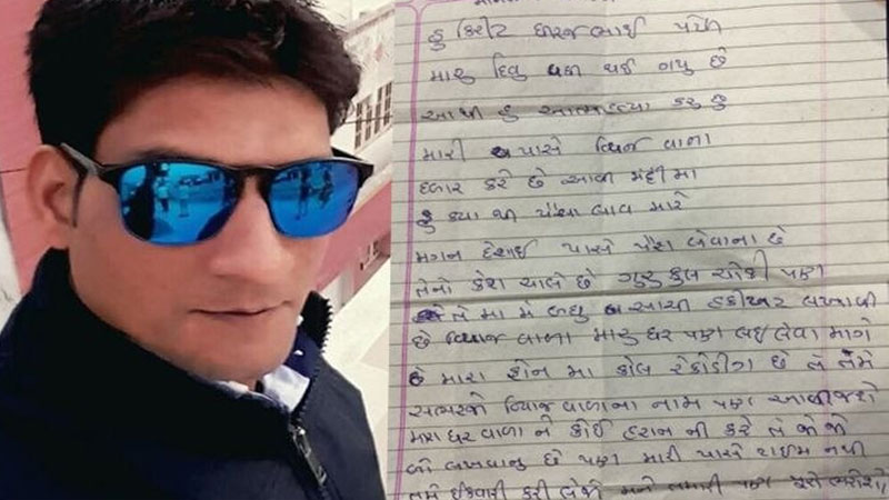 surat suicide case surya marathi gang hardik wife