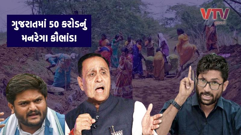 50 crores mgnrega scam in banaskantha gujarat hardik patel jignesh mevani blaim cm rupani bjp