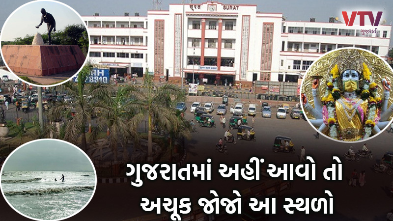 Gujarat Best Places of Surat for Visit in Weekend