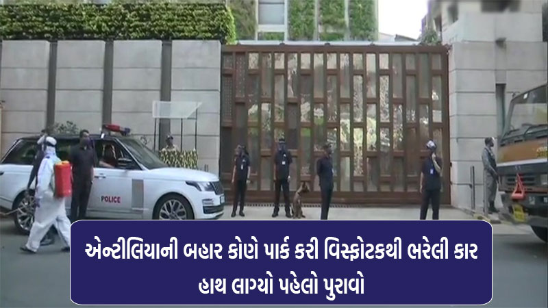 Mukesh Ambani Security Scare: Man With Hoodie Parked Car, Letter Inside