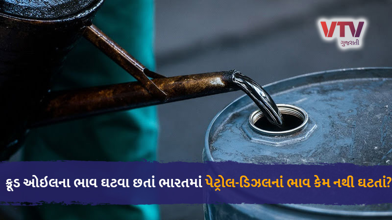 global crude oil price has been reduced but petrol diesel price is same in india when petrol price will be reduced